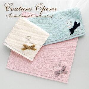 【4枚までメール便可】クチュール オペラ イニシャル