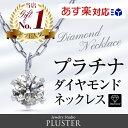 あす楽対応!【送料無料】プラチナ ダイヤモンド 一粒ダイヤ 一粒ダイヤネックレス プチネック PT9