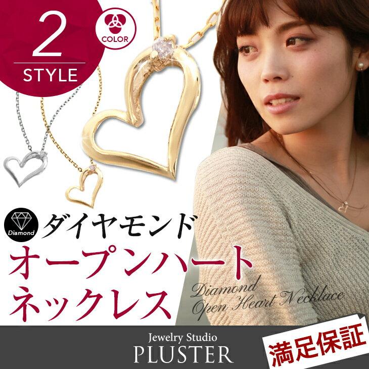 ダイヤモンド ネックレス オープンハート 10金 ネックレス k10 ホワイトゴールド イエローゴールド ギフト クリスマス プレゼント