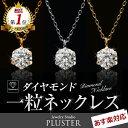ダイヤモンド ネックレス 一粒 K10 ネックレス 10金 6本爪 02P05Nov16