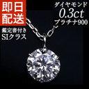 ダイヤモンド ネックレス 0.332ct Hカラー SI2 GOOD 一粒 プラチナ PT900 0.3ct 6本爪 ダイヤモンドネックレス 鑑定書