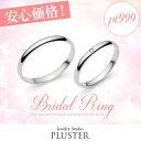 【送料無料】 リング ペアリング2本セット 結婚指輪2本セッ...