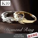 リング ダイヤモンド 指輪 ダイヤ 10金 K10 ホワイトゴールド イエローゴールド 10K 0.10ct プレゼント ギフト