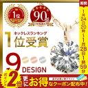 【安心の返品保証】 ダイヤモンド ネックレス 一粒 | ダイヤネックレス ダイヤ 天然ダ