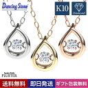 【安心の返品保証】ダンシングストーン ダイヤ ネックレス ダイヤモンド ピンクゴール