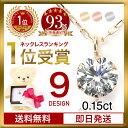 【クリスマスギフト対応】 ダイヤモンド ネックレス 一粒 プ...
