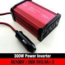 あす楽【送料無料】インバーター 300W DC 12V AC100V 2.4A 車載 シガーソケット コンセント カーインバーター 電源 変換 車載充電器 USB 2ポート 急速充電 急速充電器 充電器 カーチャージャー USB インバータ NX3011SK-6