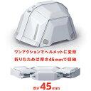 折りたたみ ヘルメット No.101 防災用 BLOOM2 ライム TOYO SAFETY 三富D