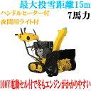 【個人宅配送不可】 自走式 除雪機 7馬力 212cc 30...