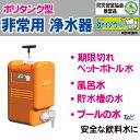 【代引不可】 非常用浄水器 飲めるゾウ ミニ MJMI-02...