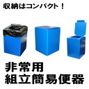 【代引不可】【10個入】簡易便器 プラダントイレ 組立式 便...