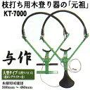 木登り器具 与作 大型11穴 300〜480mm用 枝打ち 木登り 道具 【林業】 Y-4 和C 【代引不可】