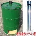 【塗装無】 緑 ドラム缶焼却炉 煙突付 200L 焼却炉 ミY 【代引不可】