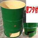 【納期約1週間】【塗装無】 緑 ドラム缶焼却炉 オープンドラム 下小窓蝶番蓋付 200L 焼却炉 (部品入り) ミY 【代引不可】