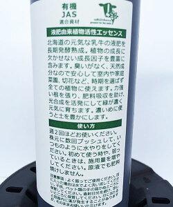 ムーアンドプラントオーガニック液肥