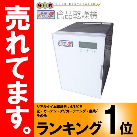 食品乾燥機 ドラッピーmini (ミニ) DSJ-mini 静岡製機 製 DPZ