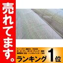 防虫ネット (目合0.6mm) 1.8×100m シN直送