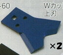 乗用草刈機用 替刃 Wカット60 下刃 2枚入 三陽金属 製