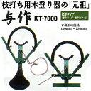 枝打ち 用 木登り器具 【与作】 標準5穴 120〜250mm用 木登り 道具 林業 KT-7000 和C【代引不可】