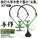 枝打ち 用 木登り器具 【与作】 大型11穴 300〜480mm用 木登り 道具 林業 KT-7000 和C【代引不可】