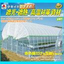 ハウス用 遮熱・遮光ネット 涼感ホワイト40 遮光率40% 2.7×100m タキイ 暑さ対策 可視光透過