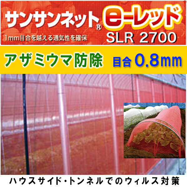 赤色 防虫ネット 目合0.8mm 幅180cm 長さ100m サンサンネット e-レッド SLR2700