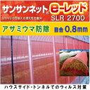赤色 防虫ネット 目合0.8mm 幅180cm 長さ100m サンサンネット e-レッド SLR2700 【代引不可】