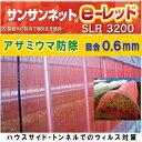 赤色 防虫ネット 目合0.6mm 幅150cm 長さ100m サンサンネット e-レッド SLR3200