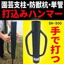 【杭・支柱・単管】 打ち込みハンマー (小) 内径42mm 2.6kg SH-500