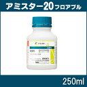 アミスター20 フロアブル 250ml 【農薬・殺菌剤】 代引不可