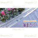 エキスパンドメタル 端面カバー 450L 10個入 メグリーン タ種【代引不可】