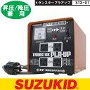 スズキッド 昇圧・降圧兼用 ポータブル変圧器 トランスタープラアップ STX-01