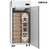 うれっこ 熟庫 玄米保冷庫 アルインコ EWH-10 【送料・設置費込】 玄米30kg/10袋用 【代引不可】
