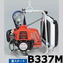 【エンジン単体】 B337M ビーバー 背負式刈払機用 エンジン 三菱製 32.6cc 山田機械工業D