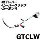 【桿単体】 GTCLW ビーバー 背負式刈払機用 刃角度固定式桿 カーボン製 超ロング桿 山田機械工業D