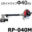 杭打ち機 ビーバー ビッグハンマー ハイパワー型 RP-040M 杭打機 [ガイドパイプφ40付] 山田機械工業D
