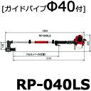 杭打ち機 ビーバー ビッグハンマー ハイパワー型 RP-040LS 杭打機 [ガイドパイプφ40付] 山田機械工業D