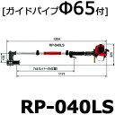 杭打ち機 ビーバー ビッグハンマー ハイパワー型 RP-040LS 杭打機 [ガイドパイプφ65付] 山田機械工業D