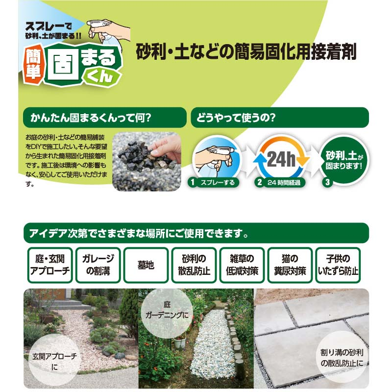 【300g缶 材料のみ】 庭の砂利・土を固める...の紹介画像3