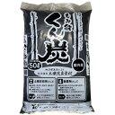 【10袋】 もみ殻 燻炭 50L 土壌改良剤 融雪剤 として 籾殻 もみがら くん炭 米S【代引不可】