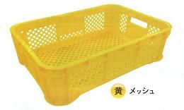 Half container mesh bottom yellow 10 pieces set