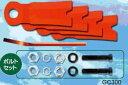 【替刃のみ】 法面草刈機 GC-300 シリーズ 替刃 4枚 ボルト付 【 クボタ , 丸山 , ゼノア , サイトー に適応】