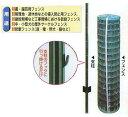 アニマルフェンス (シンセイ) 1.5×15m フェンス(金網)と支柱11本のセット