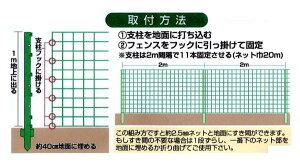 アニマルフェンス1.0×20mフェンス(金網)と支柱11本のセット