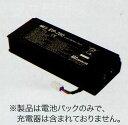 アルス 充電式剪定鋏 バッテリー EP-37BA 福KD