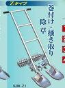 水田株間条間同時除草機 カブマトール / KJW-Z1(アル