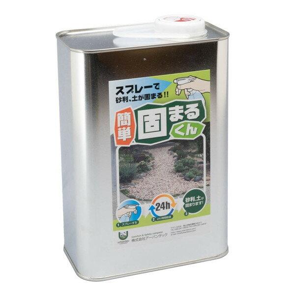 【2kg缶 材料のみ】 庭の砂利・土を固める接着剤 【 かんたん固まるくん 】 固めるスプレー 固まる土 固まる砂利 固まる樹脂 アーバンテック【代引不可】