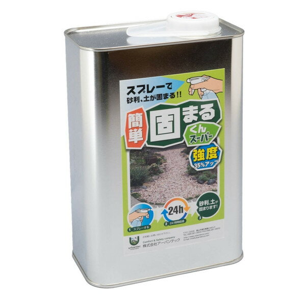 【2kg缶 材料のみ】 庭の砂利・土を固める接着剤 【 かんたん固まるくんスーパー 】強度35%UP スプレーして砂利、砂、土が固まる アーバンテック【代引不可】