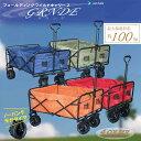 【レッド】 ワイルドキャリーワゴン2グランデ AFC-102RD 大容量 キャンプ用品 折り畳み 運搬台車 アウトドア 災害時に AL 【送料無料】 【代引不可】