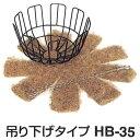 12個 ワイヤーバスケット 吊 HB-35 ハンギングバスケット 伊藤商事 タ種 送料無料 代引不可